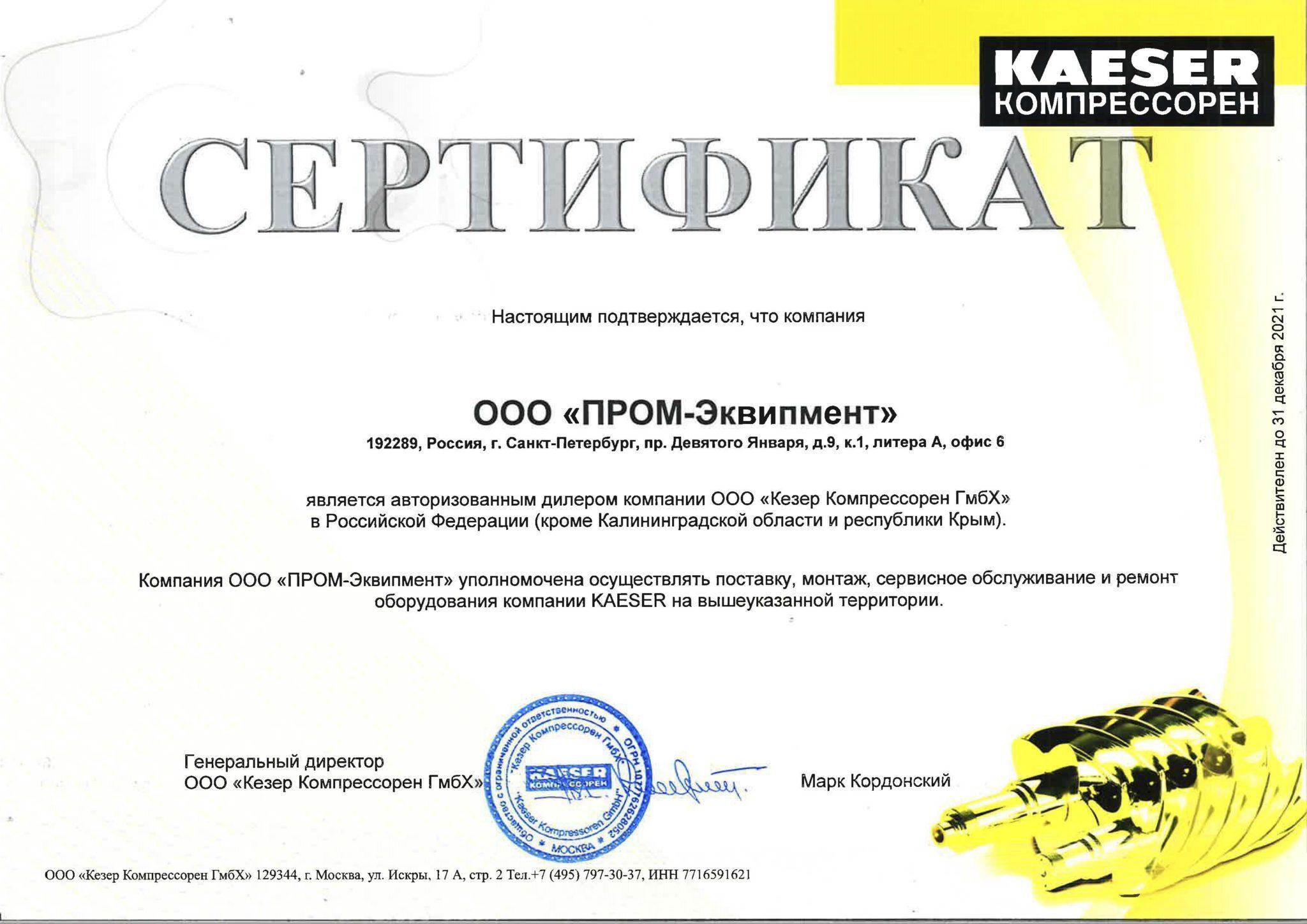 Сертификат ПРОМ-Эквипмент